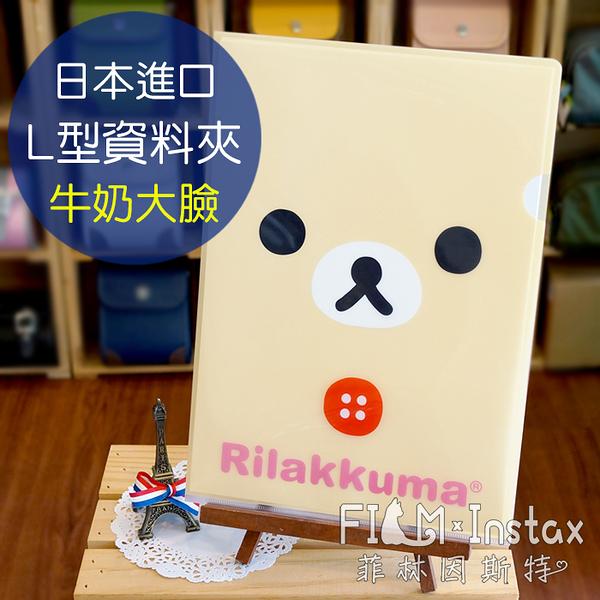 【菲林因斯特】日本進口 牛奶熊大臉 L型資料夾 / 文件 檔案 單層 收納  L夾 file / 甜心熊 奶油熊