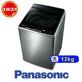國際牌 PANASONIC NA-V120DBS 12kg 直立式 洗衣機 ECONAVI系列 ※運費另計(需加購)