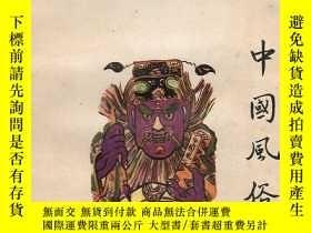 二手書博民逛書店【原版罕見】Chinese Creeds and Customs,《中國風俗》 V.R. Burkhardt(著)