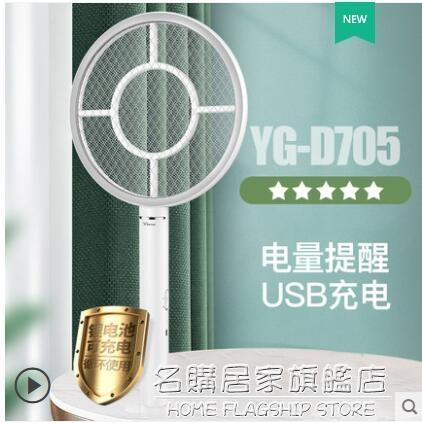 雅格電蚊拍充電式家用超強小米滅蚊燈二合一強力蚊子拍神器蒼蠅拍 NMS名購新品