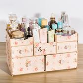 桌面收納化妝品收納盒抽屜式大號梳妝台護膚品置物架首飾整理木製HRYC