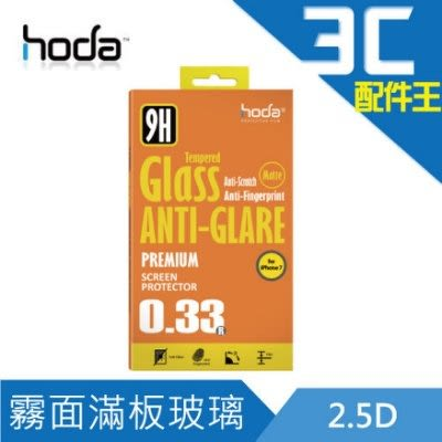 贈小清潔組 HODA iPhone 7 / 7plus 2.5D 滿版磨砂抗眩防指紋鋼化玻璃貼 (0.33mm)
