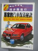 【書寶二手書T1/雜誌期刊_KQX】專家的汽車保養祕訣_森宏