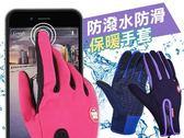 防潑水設計!防風保暖觸控手套(多色/尺寸任選)
