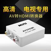 小霸王FC游戲機AV視頻線轉HDMI高清電視轉換器轉高清【全館85折任搶】
