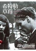 希特勒草莓(改版)