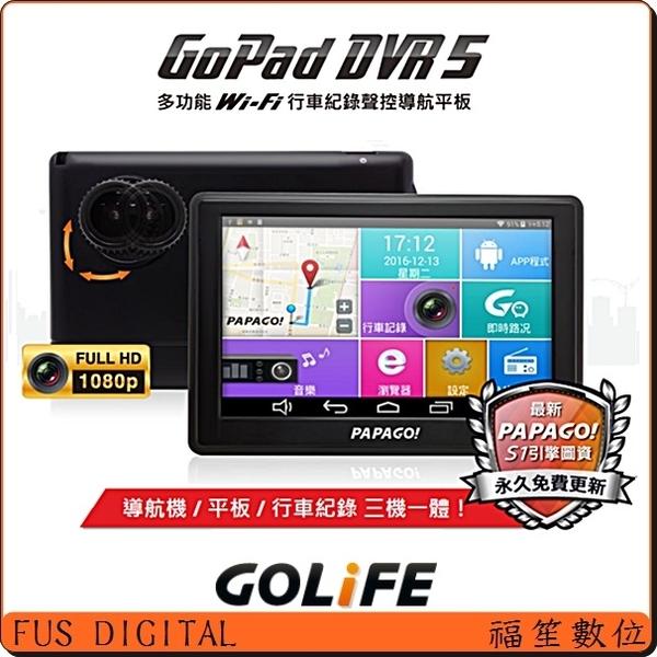 送16GB【福笙】PAPAGO GOLIFE DVR5 五吋 Wi-Fi 聲控衛星導航 行車記錄器 平板 同WAYGO 810