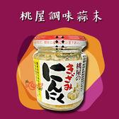 日本 桃屋 調味蒜末 125g 調味料 蒜末醬 沾醬 蒜頭