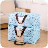 牛津布收納袋衣服袋子收納布袋被子整理袋衣物防水袋行李袋 3C優購