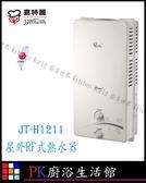 ❤ PK廚浴生活館 ❤ 高雄喜特麗 JT-H1211 屋外RF式熱水器 銅製水盤