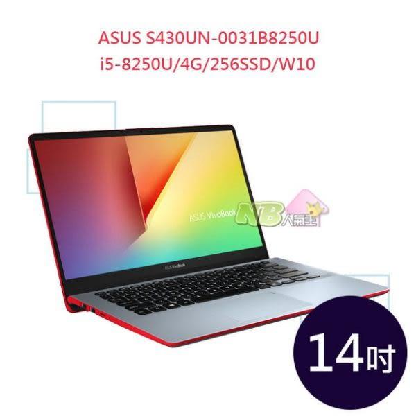 ASUS S430UN-0031B8250U 14吋 ◤限時特賣,刷卡◢ Vivobook S (i5-8250U/4G/256SSD/W10) 炫耀紅