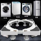 置物架洗衣機墊洗衣機底座加粗加厚冰箱底座腳架通用可移動萬向輪【免運+滿千折百】