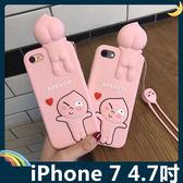 iPhone 7 4.7吋 蜜桃君保護套 軟殼 Q版屁桃 可愛卡通 附同款掛繩 全包款 矽膠套 手機套 手機殼