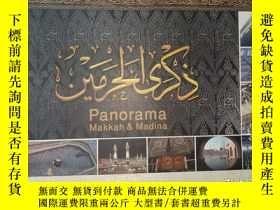 二手書博民逛書店Panorama罕見Makkah & MadinaY228084 不認識 不認識