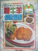【書寶二手書T3/餐飲_XFY】豬牛羊食譜_陳進萬