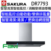 【fami】櫻花除油煙機 DR-7793SXL/ 90CM 3D環吸 櫻花渦輪變頻除油煙機 智能風控 / 智慧清潔