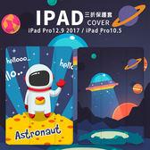 蘋果 iPad Pro12.9 2017 iPad Pro10.5 保護套 皮套 平板 智能休眠 平板套 可愛太空