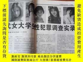 二手書博民逛書店罕見華聲月報增刊:當代女大學生性犯罪調查實錄Y248368