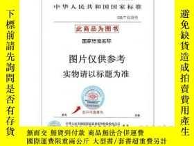 二手書博民逛書店SB T罕見11008-2013用於貿易融資的電子信息查詢規範Y