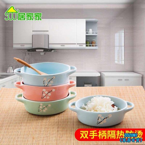 家居百貨 帶把陶瓷米飯碗家用雙耳小湯碗創意日式餐具吃飯碗陶瓷碗【ZOZOMI】