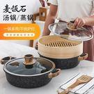 麥飯石不粘鍋家用電磁爐火鍋鍋具燜鍋專用鍋雙耳湯鍋兩用蒸鍋鋁鍋  圖拉斯3C百貨