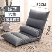 懶人沙發 榻榻米折疊單人小戶型床上椅子靠背陽台休閒椅臥室小沙發【快速出貨】