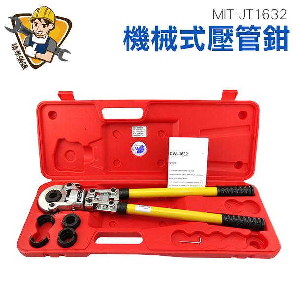精準儀錶手動機械式壓管鉗不鏽鋼冷熱水管壓接 卡壓液壓鉗子 鋁塑管 PEX管 PB管 銅管件 MIT-JT1632