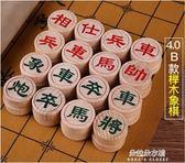 實木中國象棋櫸木象棋棋盤套裝高檔兒童成人學生培訓木質象棋  朵拉朵衣櫥