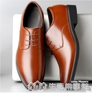 皮鞋男秋季男士商務正裝皮鞋英倫繫帶休閒鞋黑色透氣軟面皮男鞋子 生活樂事館