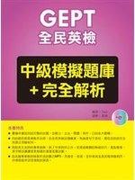 二手書博民逛書店 《全民英檢中級模擬題庫+完全解析(附1mp3)》 R2Y ISBN:9789865815295