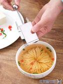 菊花豆腐刀304不銹鋼切菊花豆腐絲模具文思制作模型涼菜造型工具 免運