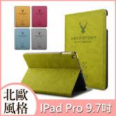 蘋果 IPad Pro 9.7吋 北歐風格 平板套 平板皮套 皮套 保護套 平板保護套 鄉村風