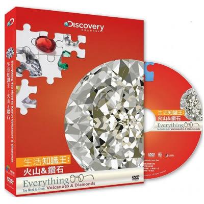 生活知識王:火山&鑽石DVD