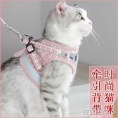 胸帶 貓咪牽引繩貓繩防掙脫貓繩子背心式溜貓繩子貓咪外出專用遛貓繩子 【韓語空間】
