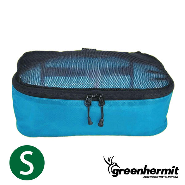 GREEN HERMIT 蜂鳥 超輕衣物收納網袋-S-薩克森藍 TB2106 旅行 出國 打工度假