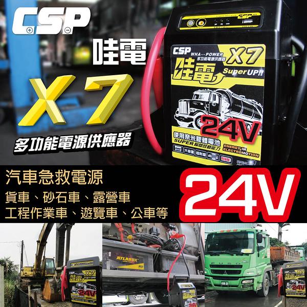 【CSP】內建USB插孔 貨車 車輛24V使用多功能救援啟動車子 啟動電源 哇電 X7