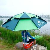 釣魚傘 釣魚傘2.2米萬向防雨戶外釣魚傘折疊遮陽防曬折疊垂釣傘漁具用品 童趣屋