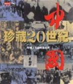 (二手書)珍藏二十世紀中國(精裝)