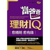 富爸爸理財IQ(愈精明愈有錢)