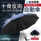 《加大傘面!不畏強風》十骨反向自動傘 自動反向傘 自動折疊傘 反向折疊傘 自動傘 折疊傘