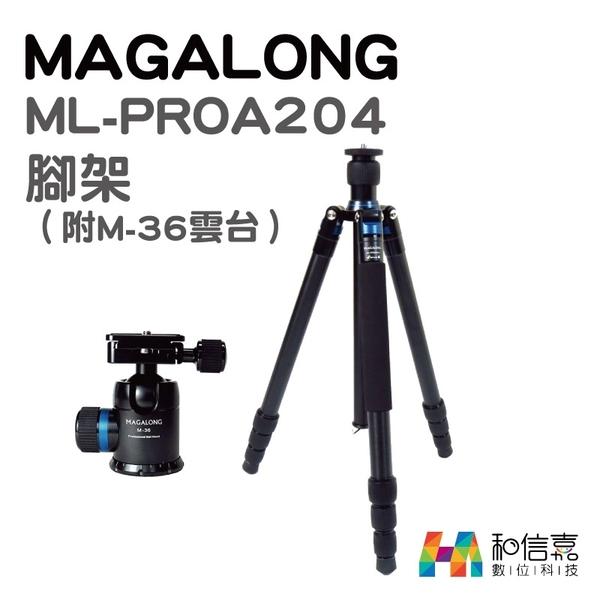 【和信嘉】Magalong ML-PROA204 腳架 (含M-36雲台) 單腳可拆 台灣設計 台灣公司貨