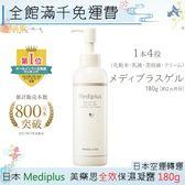 【一期一會】【現貨】2018新版 日本 Mediplus 美樂思 全效保濕凝露乳液 180g 4效合1