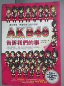 【書寶二手書T1/心靈成長_LHL】AKB48告訴我們的事:關於夢想、希望和努力的60句話_方喰正彰