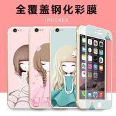 iphone6/7s鋼化膜蘋果i7/6splus彩膜卡通前後花花姑娘全屏膜8plus·享家生活馆