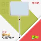 可調手舉牌-橫向式(大)PG-60A 標示牌 標語架 廣告牌 展示牌 展示架 標示架 立牌 看板