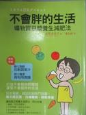 【書寶二手書T7/美容_HTF】不會胖的生活!礦物質豆漿養生減肥法_曹茹蘋, 赤星多美子