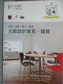 【書寶二手書T8/設計_KBD】北歐設計家具。雜貨_giorni編輯部, 孫金羨