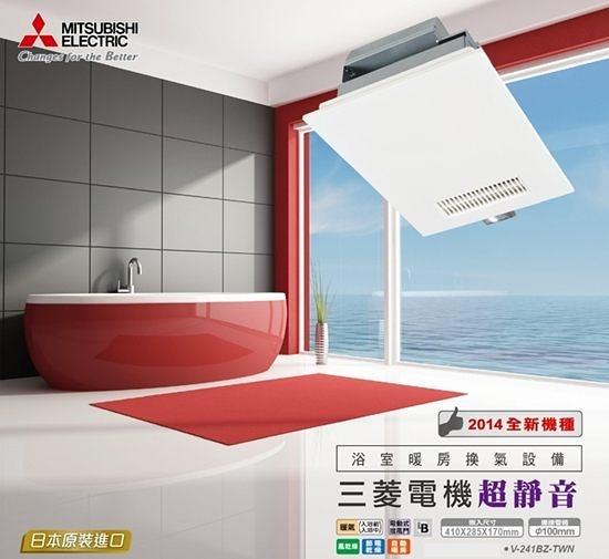 【麗室衛浴】 三菱日本原裝進口 2014全新機種220V電壓上市~~超靜音!! 浴室暖風機設備 V-241BZ-TWN