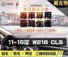 【麂皮】11-15年 W218 CLS系列 避光墊 / 台灣製、工廠直營 / w218避光墊 w218 避光墊 w218 麂皮 儀表墊