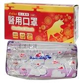 釩泰 Finetech 成人醫用口罩 紫耳帶 愛你在心 台灣製造 30片裝 現貨供應